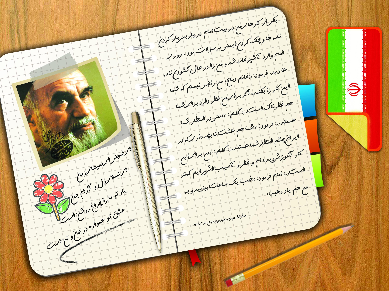 http://bairan2.persiangig.com/arzeshi_1/daftare%20fajr.jpg